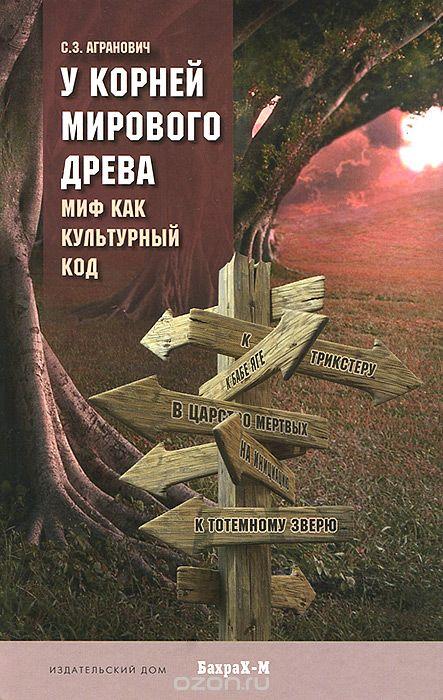 Петрушкин агранович неизвестный хэмингуэй